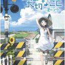 Poster of Mahoutsukai ni Taisetsu na Koto: Natsu no Sora
