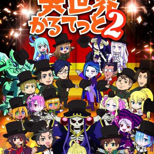 Poster of Isekai Quartet 2