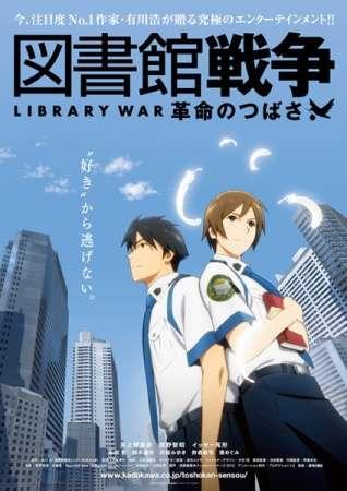 Poster of Toshokan Sensou: Kakumei no Tsubasa