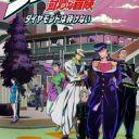 Poster of JoJo no Kimyou na Bouken Part 4: Diamond wa Kudakenai