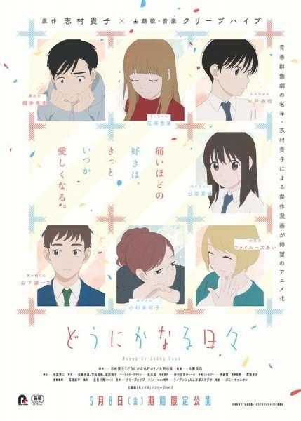 Poster of Dounika Naru Hibi