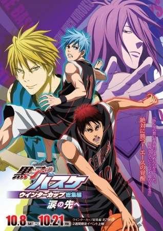 Poster of Kuroko no Basket Movie 2: Winter Cup - Namida no Saki e
