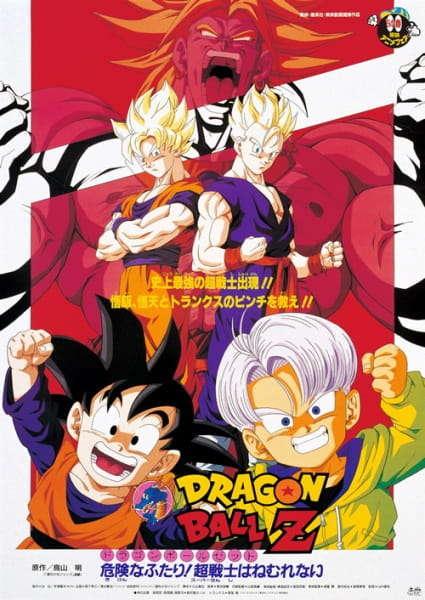 Poster of Dragon Ball Z Movie 10: Kiken na Futari! Super Senshi wa Nemurenai