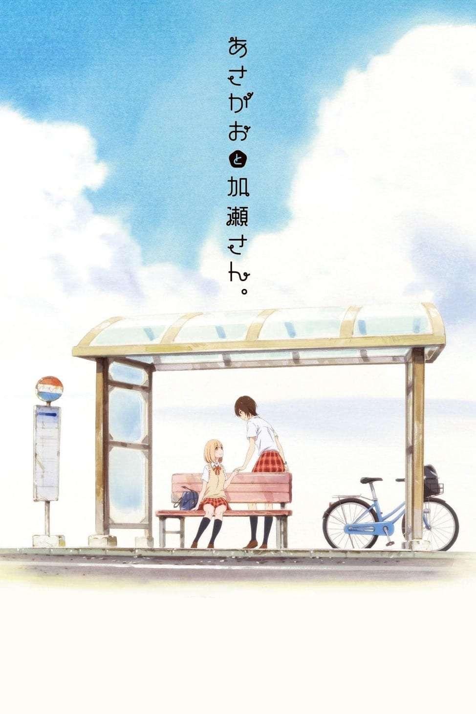Poster of Asagao to Kase-san.