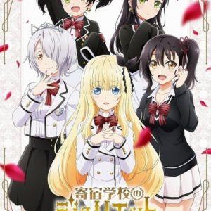 Poster of Kishuku Gakkou no Juliet
