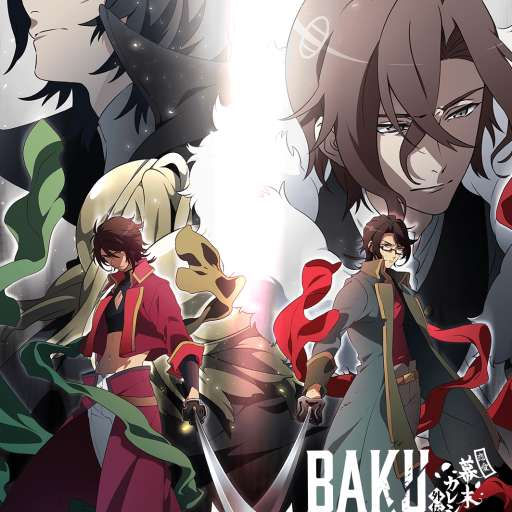Poster of Bakumatsu: Crisis