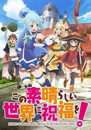 Poster of Kono Subarashii Sekai ni Shukufuku wo!