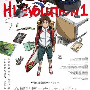 Poster of Koukyoushihen Eureka Seven Hi-Evolution 1