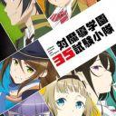 Poster of Taimadou Gakuen 35 Shiken Shoutai