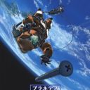 Poster of Planetes