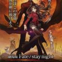 Poster of Fate/stay night Movie: Unlimited Blade Works