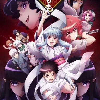 Poster of Tsugu Tsugumomo