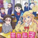 Poster of Oshiete! Galko-chan