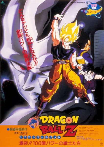 Poster of Dragon Ball Z Movie 06: Gekitotsu!! 100-oku Power no Senshi-tachi