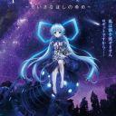 Poster of Planetarian: Chiisana Hoshi no Yume