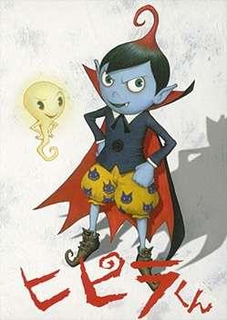 Poster of Hipira-kun