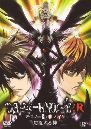 Poster of Death Note: Rewrite
