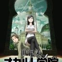 Poster of Seikimatsu Occult Gakuin