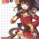 Poster of Kono Subarashii Sekai ni Shukufuku wo! 2: Kono Subarashii Geijutsu ni Shukufuku wo!