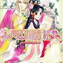 Poster of Saiunkoku Monogatari