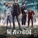 Poster of Shisha no Teikoku