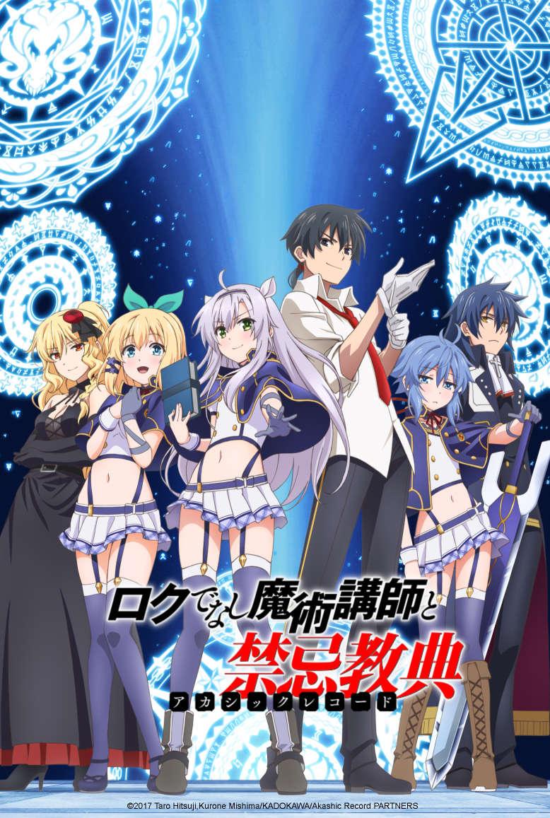 Poster of Rokudenashi Majutsu Koushi to Akashic Records