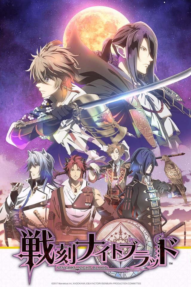 Poster of Sengoku Night Blood