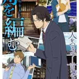 Poster of Fune wo Amu