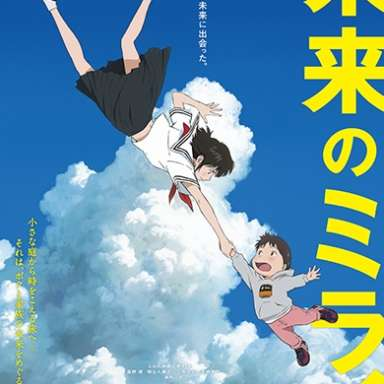 Poster of Mirai no Mirai