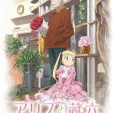 Poster of Alice to Zouroku