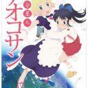 Poster of Yuri Seijin Naoko-san (2012)