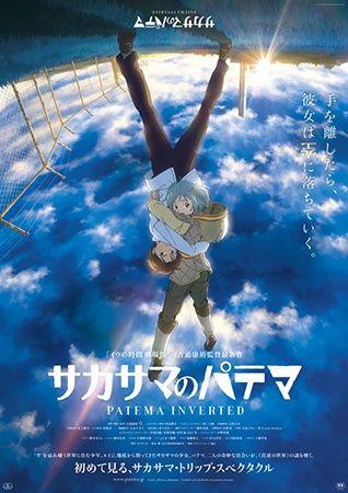 Poster of Sakasama no Patema