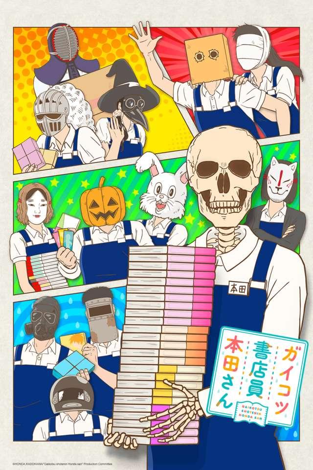Poster of Gaikotsu Shotenin Honda-san